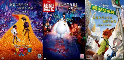 《寻梦环游记》等3部迪士尼经典动画电影集体定档7月重映