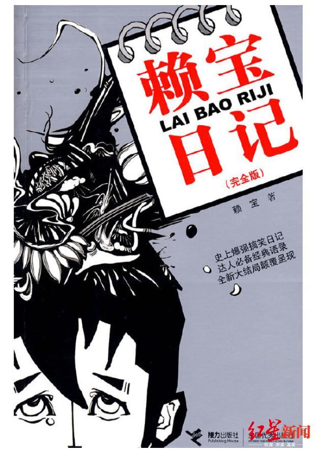 """""""段子手鼻祖""""、作家赖宝突发心梗去世,其父母已动身赶往上海"""