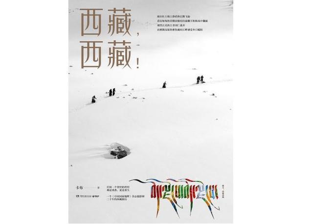 西藏牦牛汤图片