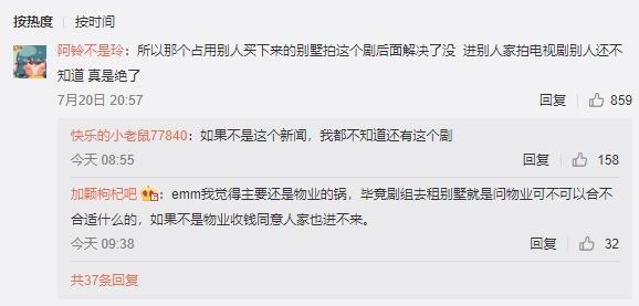 闲置别墅成剧组拍摄地 房主:设施损坏索赔三百万