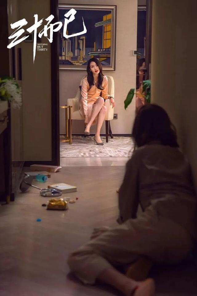 《三十而已》:以新女性范本,寻求心灵共振