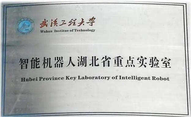 """从这三个方面,带你了解武汉工程大学有多""""硬核"""""""