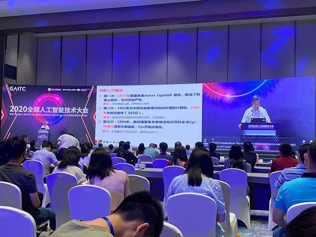 2020全球人工智能技术大会在杭召开