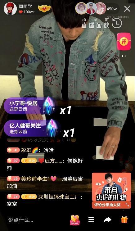 """周杰伦快手直播首秀互动总量3.8亿""""国民青春""""力量爆燃"""