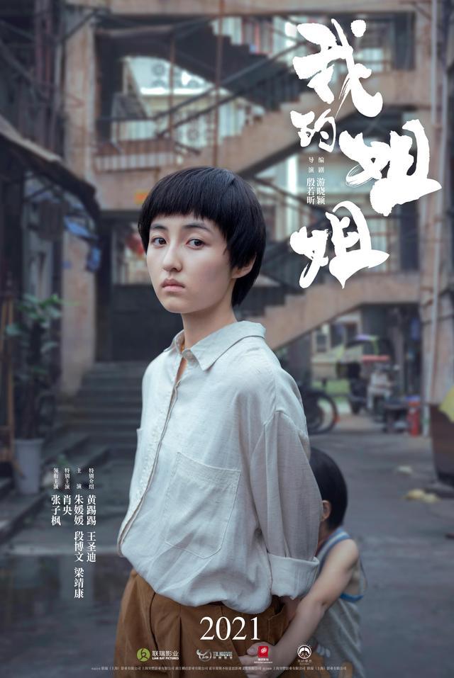 电影《我的姐姐》首曝海报,张子枫升级当姐姐