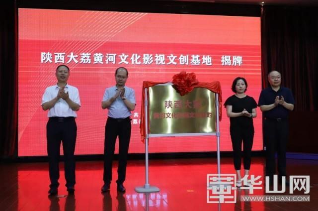 陕西大荔黄河文化影视文创基地揭牌 电影《家在黄河边》同步启动拍摄