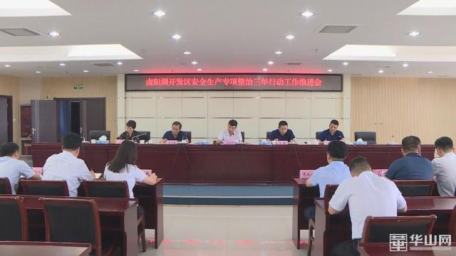 """渭南卤阳湖开发区召开安全生产专项整治""""三年行动""""工作推进会"""