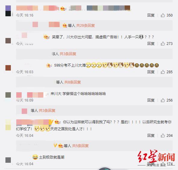 """""""川大魔性招生""""视频火了!川大官微:599真不行,699随便报"""