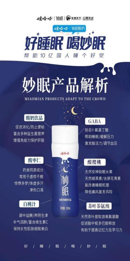 娃哈哈妙眠酸奶饮品调查:夸大助眠功能,层级营销疑传销