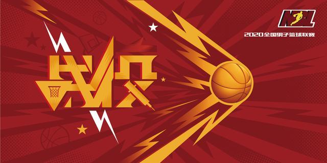 中国篮协计划9月起恢复NBL联赛 不允许外援参赛辣车网 经济