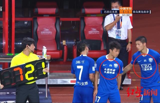 中超球员穿错球衣踢了23分钟成笑柄,中国足协已就此进行调查