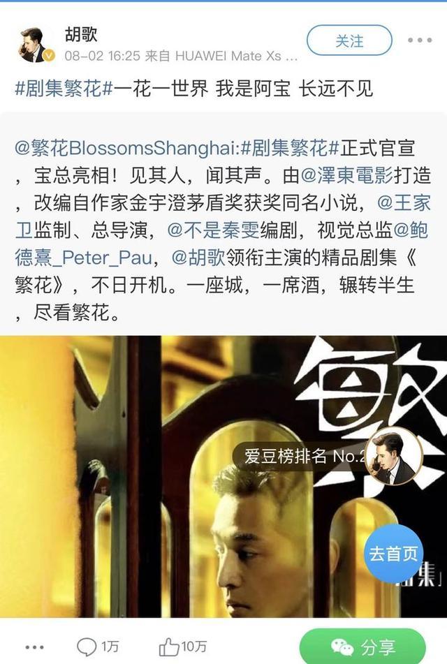胡歌正式官宣《繁花》,合作王家卫!腾讯视频系列新剧来了