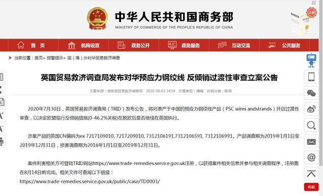 我的关键词 商务部:英国贸易救济调查局对华预应力钢绞线开展反倾销过渡性审查地牢骑士团bx5a  新闻