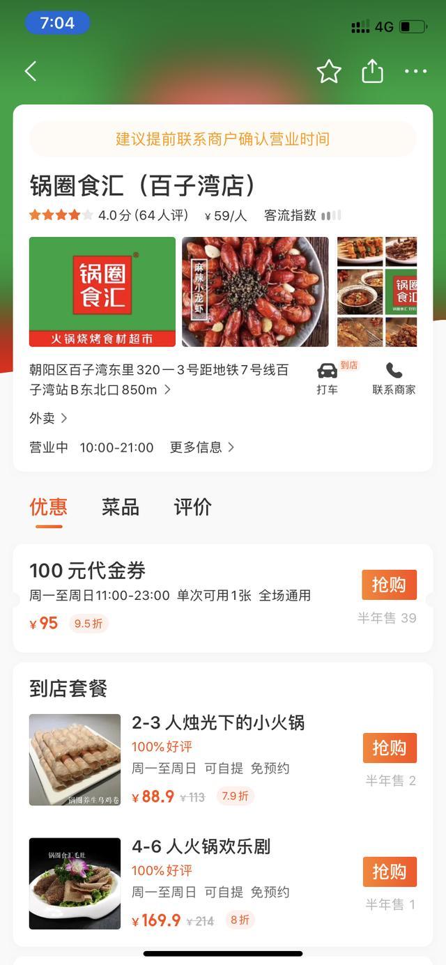 锅圈食汇融资近9亿元,加盟开店称1年内回本被质疑