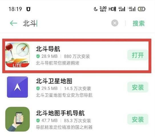 山寨北斗App蹭热点下载火爆,业界呼吁立法保护-第1张图片-IT新视野