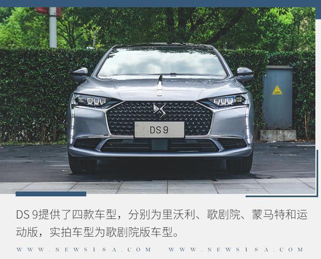 中国生产销往全球的法式新旗舰 DS品牌全新旗舰DS 9实拍