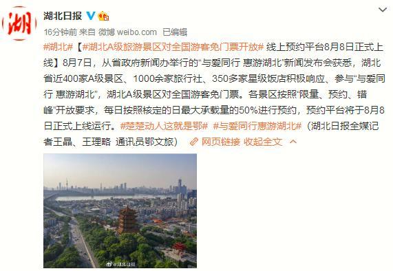 湖北省宣布:全省A级旅游景区对全国游客免门票
