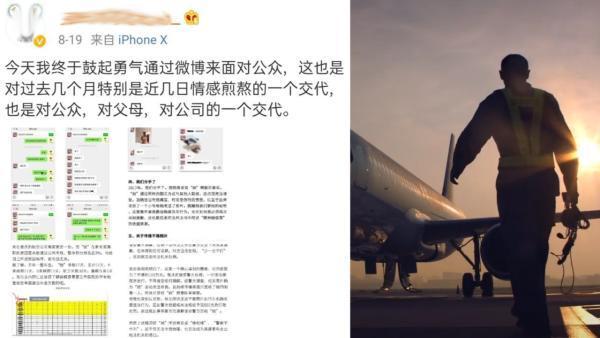 中国空姐爆笑gif