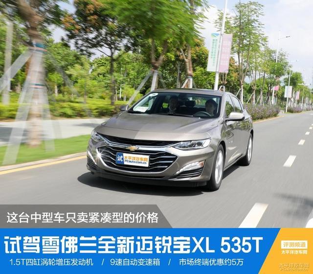 推荐550T 锐联版 新款迈锐宝XL购车手册