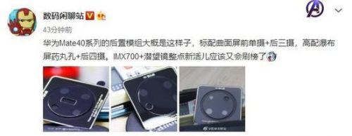 华为全新移动电源通过认证,坐实Mate40支持66W快充?