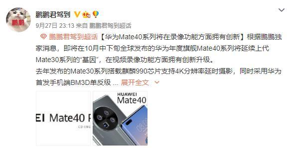 华为mate40系列三款机型曝光:后置摄像头布局不一样
