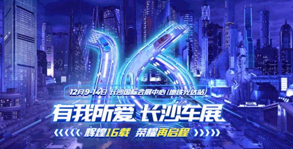 2017长沙车展吴春怡
