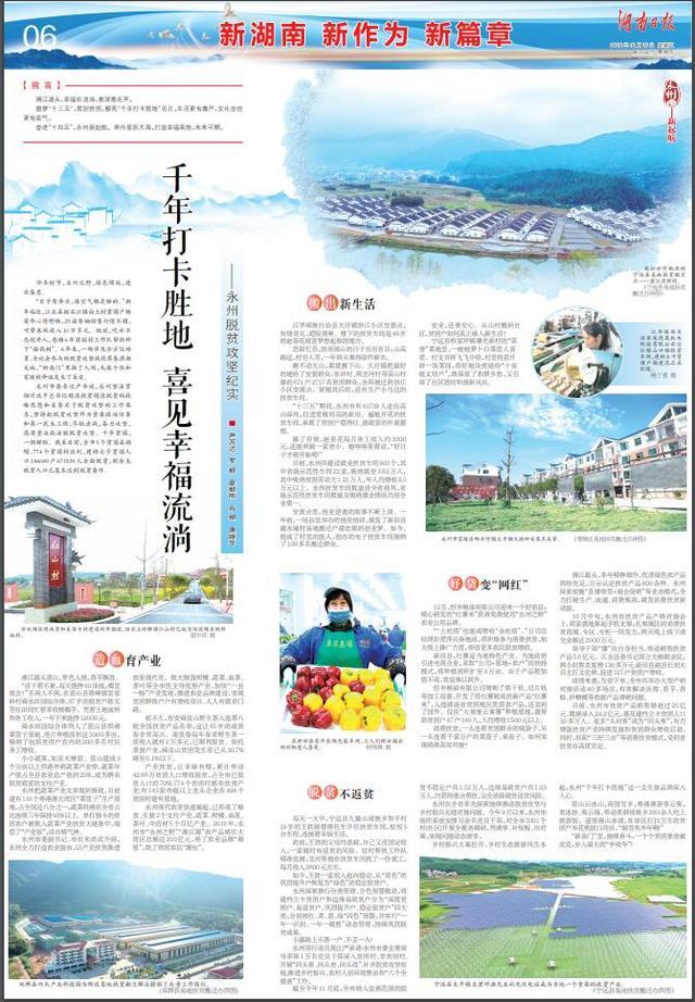 宁远南部新城规划图