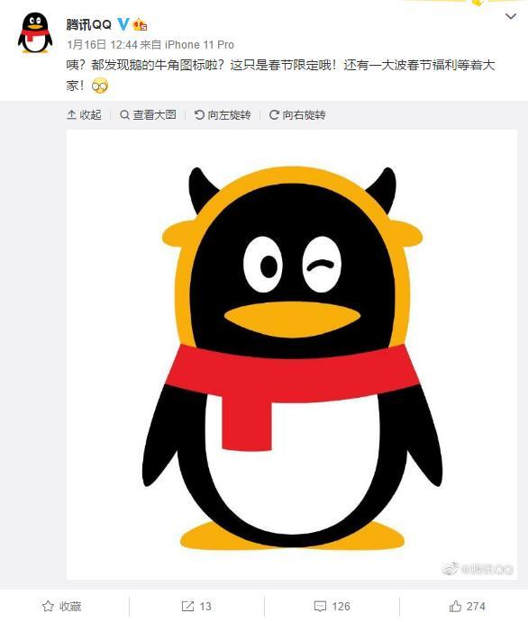 Tencent 腾讯