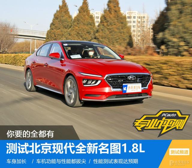北京现代2020最新款
