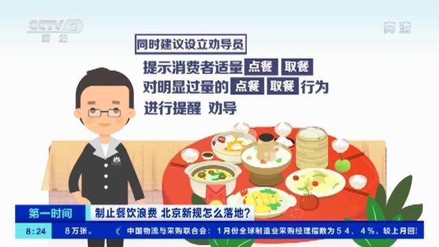 中式宴会菜单