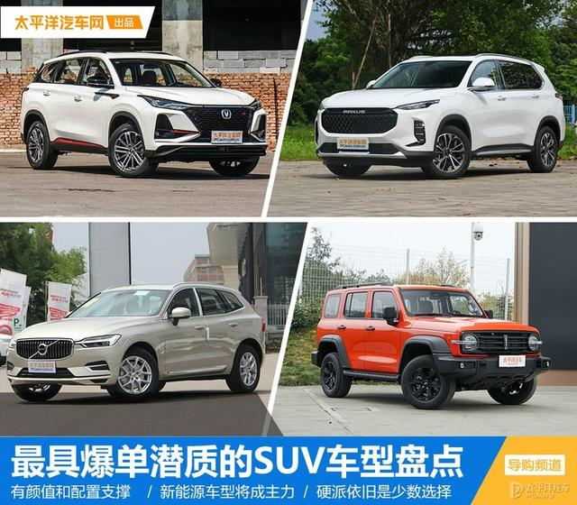 势头仍不减 2021年最具爆单潜质的SUV车型盘点