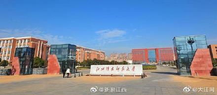 江西科技师范大学校徽