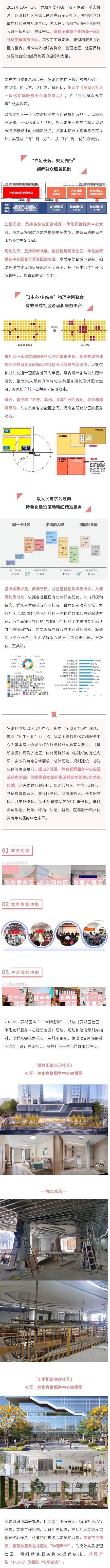 广州拟建设医养结合综合服务中心