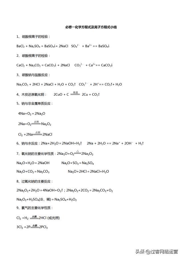 化学必修一的化学方程式和离子方程式_作业帮