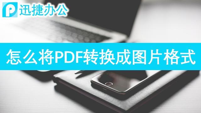 如何把pdf文件转化为图片格式