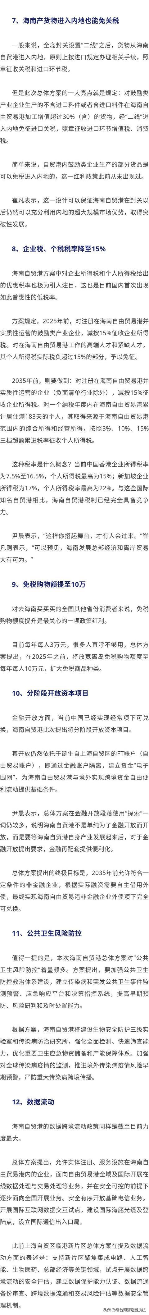 详解海南自贸港12大政策亮点:全岛零关税成购物天堂,税率比肩香港新加坡