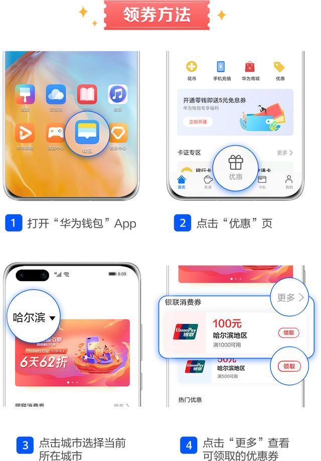华为钱包携手中国银联助发黑龙江消费券,7月8日起可领取