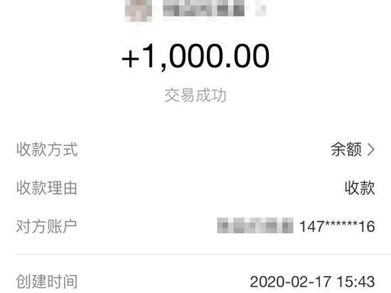 微信转账1000元图片