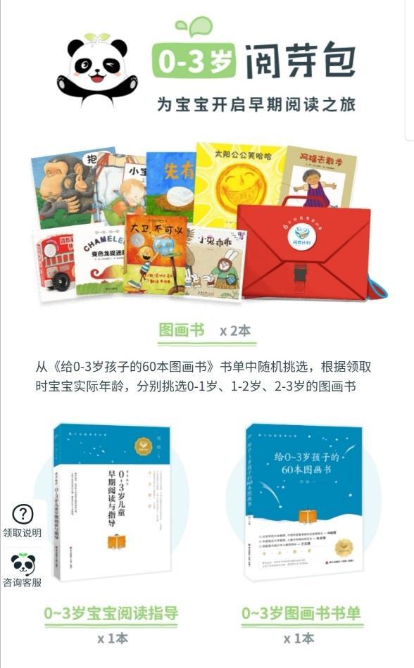 爱阅公益小程序:阅芽包免费领,深圳宝宝专属福利