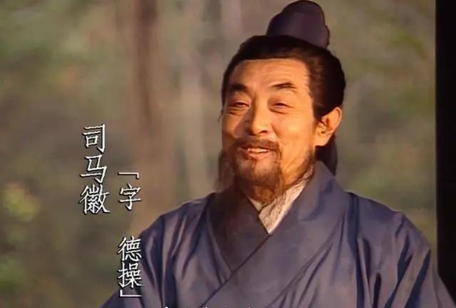 """诸葛亮的老师、""""水镜先生""""司马徽与司马懿有什么关系?"""