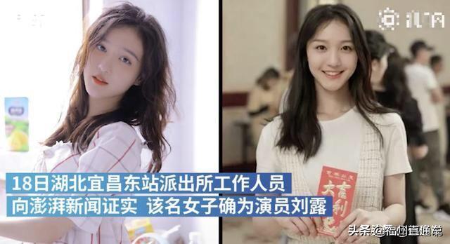 芒果TV签约女演员刘露大闹火车站被拘,怒怼民警:5000块的鞋承担不起我的脚