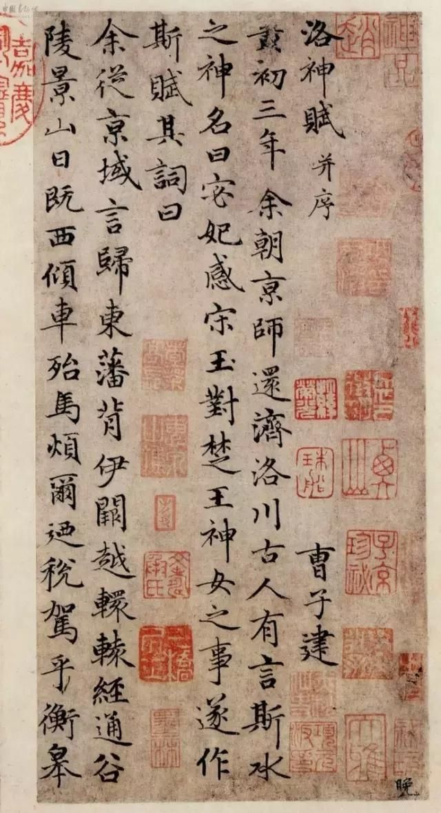 钢笔小楷字帖 赵孟頫《洛神赋》