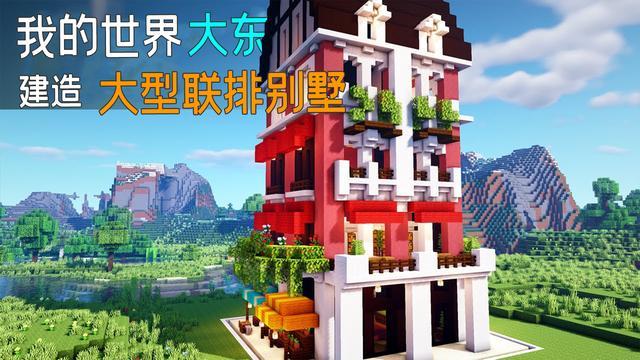 我的世界四人别墅建法