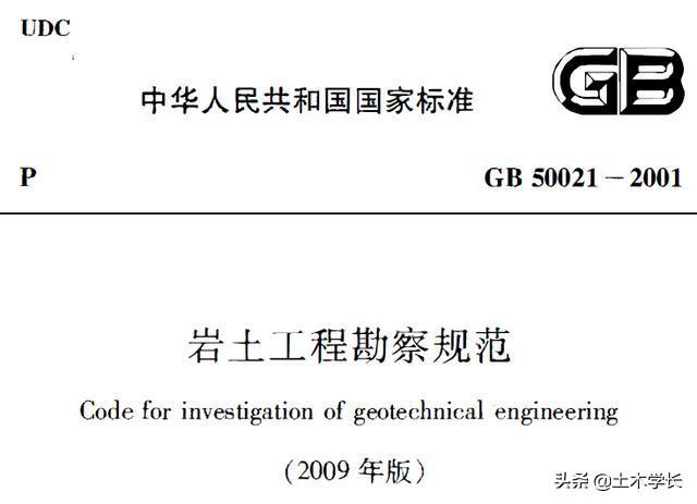 【聽規范】巖土工程勘察規范 巖土工程勘察分級