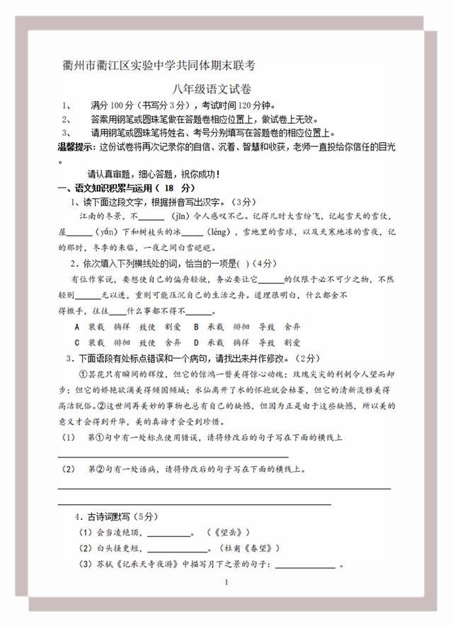 衢州市衢江区实验中学升旗仪式
