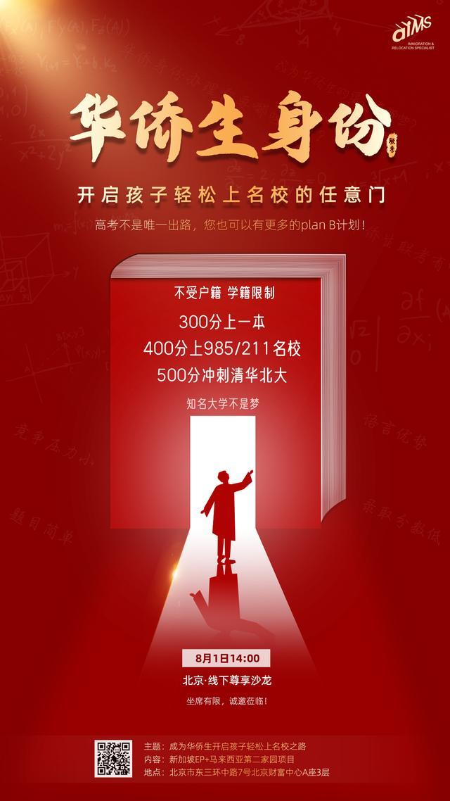 「活动邀请」成为华侨生开启孩子轻松上名校任意门