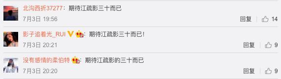各大卫视暑期电视剧编排,大多网友期待江疏影主演的这部