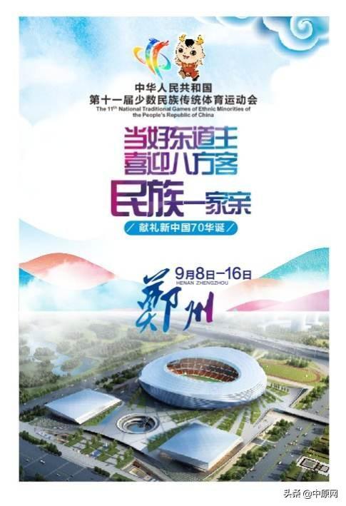 运动会宣传海报矢量图__海报设计_广告设计_... _昵图网nipic.com