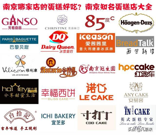 南京哪家店的蛋糕好吃?南京排名前十的蛋糕店南京哪家蛋糕店好?