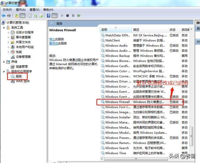 windows7系统怎么设置网络打印机的步骤